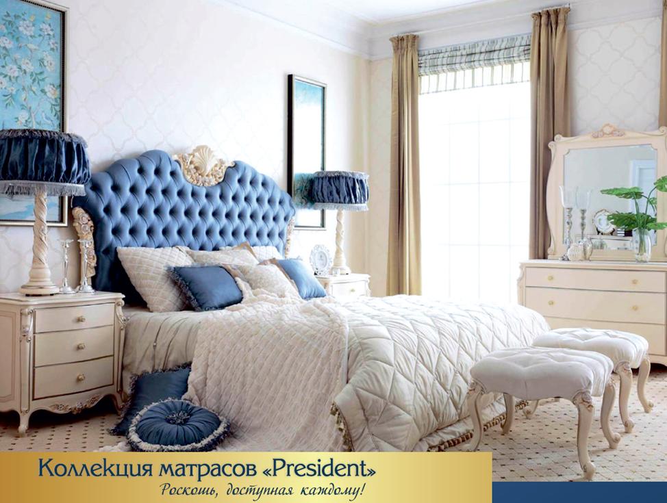 коллекция матрасов president