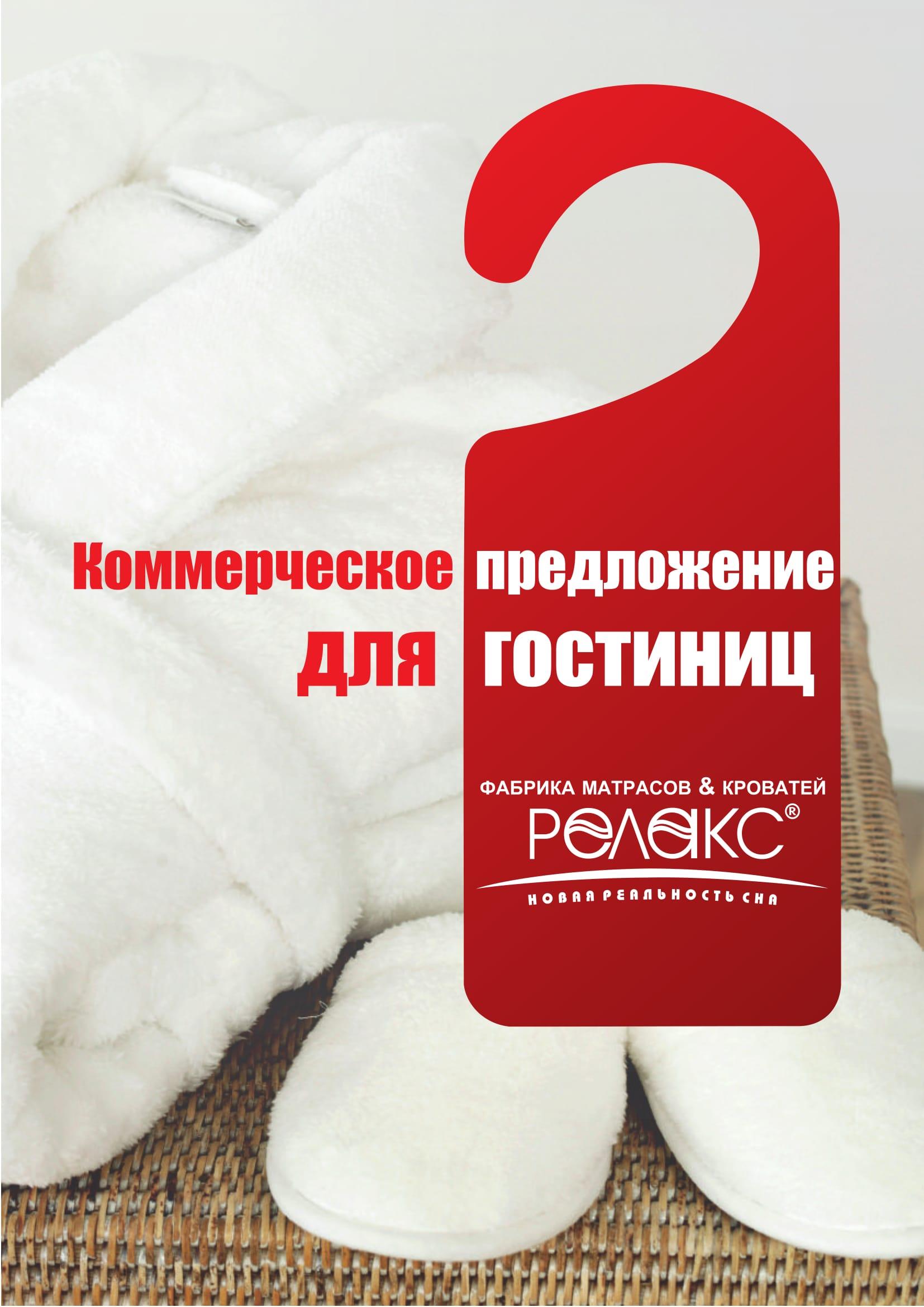 Матрасы для гостиниц и отелей Казахстана