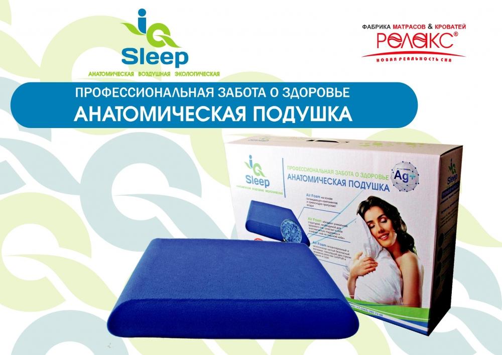 профессиональная анатомическая подушка iqsleep relax